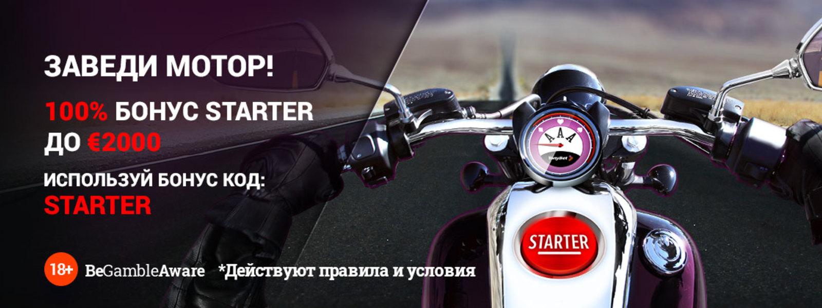 Wide big ps starter ru